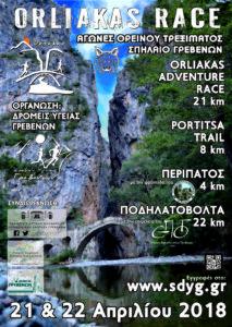 ORLIAKAS RACE: Το πρόγραμμα των αγώνων που θα πραγματοποιηθούν το Σαββατοκύριακο 21 και 22 Απριλίου
