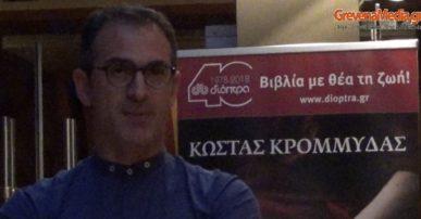 Η παρουσίαση του νέου βιβλίου του Κώστα Κρομμύδα στα Γρεβενά. …»Μυρωδιά από σανίδι»… (Βίντεο)