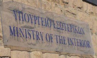 «Κλεισθένης 1»: Το εξασέλιδο κείμενο που δόθηκε στους βουλευτές του ΣΥΡΙΖΑ