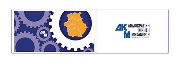 Εκλογές για την ανάδειξη νέας Περιφερειακής Διοικούσας Επιτροπής της Παράταξης ΔΚΜ-ΤΔΜ