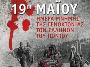 Μήνυμα του Περιφερειάρχη της ΟΝΝΕΔ Δυτικής Μακεδονίας Δ. Αυγουστίνου για τη Γενοκτονία των Ποντίων
