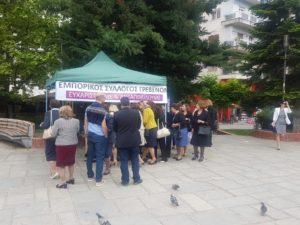 Ο Εμπορικός Σύλλογος Γρεβενών προσέφερε δωρεάν τοπικά εδέσματα για τον εορτασμό του πολιούχου Αγίου Αχιλλείου