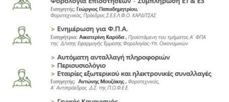 Το πρώτο Φορολογικό Πανόραμα στην Δυτική Μακεδονία