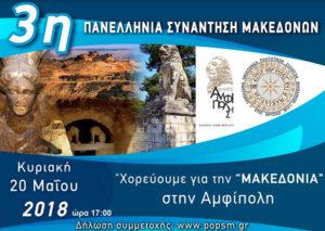 2.500 χορευτές και 140 πολιτιστικοί σύλλογοι στην 3η Πανελλήνια Συνάντηση Μακεδόνων στην Αμφίπολη