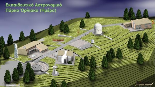 Σύλλογος Φίλων Υλοποίησης του Εκπαιδευτικού Αστρονομικού Πάρκου Όρλιακα Γρεβενών