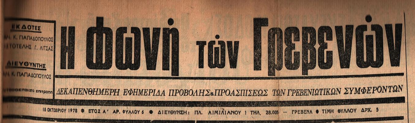 Γρεβενά 18 Οκτωβρίου 1978: Η ιστορία των Γρεβενών μέσα από τον Τοπικό Τύπο.Σήμερα:  Έχει ανάγκη βοήθειας