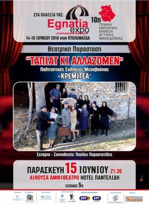 Η θεατρική παράσταση «Ταπιάτ κι αλλάζομεν» την δεύτερη μέρα της Έκθεσης