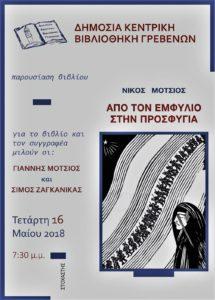 Παρουσίαση βιβλίου του Νίκου Μότσιου με τίτλο ΑΠΟ ΤΟΝ ΕΜΦΥΛΙΟ ΣΤΗΝ ΠΡΟΣΦΥΓΙΑ