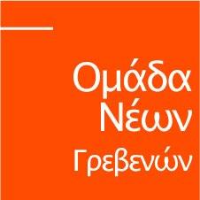 Επιστολή της Ομάδας Νέων Γρεβενών για το Σκοπιανό