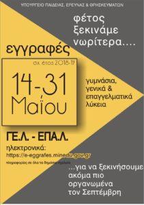 Μέχρι την 31η Μαΐου οι αιτήσεις εγγραφής και δήλωση προτίμησης για ΓΕΛ και ΕΠΑΛ