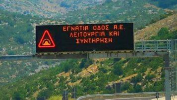 Εργασίες συντήρησης στην Εγνατία Οδό, από Α/Κ Σιάτιστας έως Α/Κ Πολυμύλου – Ποιες κυκλοφοριακές ρυθμίσεις θα ισχύουν