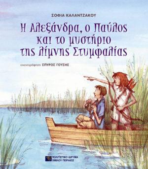 «Η Αλεξάνδρα, ο Παύλος και το μυστήριο της λίμνης Στυμφαλίας» Δραματοποιημένη παρουσίαση παιδικού βιβλίου και δημιουργικό εργαστήρι  στο Συνεδριακό Κέντρο Τράπεζας Πειραιώς, στη Θεσσαλονίκη