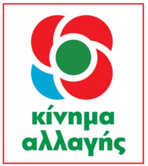 Οι 17 ενδιαφερόμενοι υποψήφιοι βουλευτές του Κινήματος Αλλαγής στην Περιφέρεια Κοζάνης