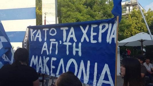Δείτε φωτογραφίες από τα συλλαλητήρια για την Μακεδονία στη Δυτική Μακεδονία