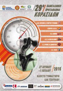 29ο Πανελλήνιο Πρωτάθλημα Κορασίδων Τσοτύλι 27/6-01/07/2018