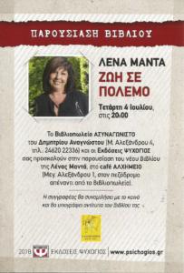 ΓΡΕΒΕΝΑ: Παρουσίαση του βιβλίου της Λένας Μαντά με τίτλο ΖΩΗ ΣΕ ΠΟΛΕΜΟ