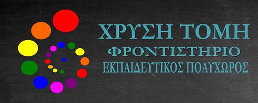 Πανελλήνιες 2018: Δείτε τα θέματα και τις απαντήσεις για τα μαθηματικά και τα αρχαία των πανελληνίων ΓΕΛ από τη ΧΡΥΣΗ ΤΟΜΗ