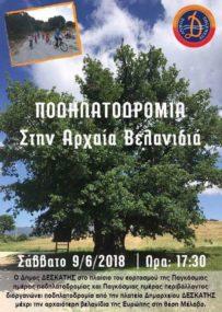 Ποδηλατοδρομία στο Δήμο Δεσκάτης το Σάββατο 9 Ιουνίου