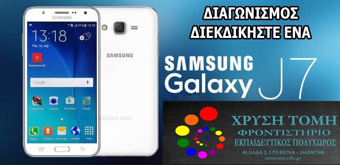 Φροντιστήριο ΧΡΥΣΗ ΤΟΜΗ -Μεγάλος διαγωνισμός – Κερδίστε ένα Samsung Galaxy J7 !!!