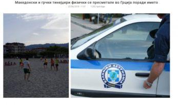 Άγριο ξύλο από έφηβους Ελληνες Μακεδόνες σε Σκοπιανούς στην Πιερία!