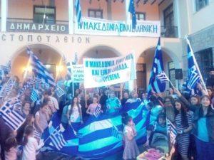 Δυναμική η παρουσία των Γρεβενιωτών στο συλλαλητήριο της Σιάτιστας (φωτογραφίες)