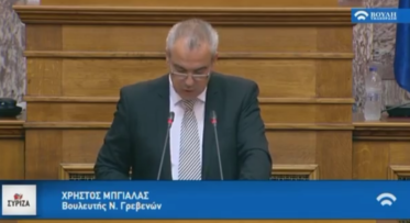 Η ομιλία του Χρήστου Μπγιάλα στη βουλή για την «Αναμόρφωση του δικαίου των Ανωνύμων Εταιρειών» (βίντεο)