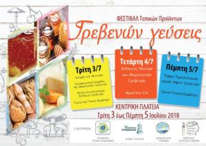 Φεστιβάλ τοπικών προϊόντων στα Γρεβενά το τριήμερο 3-5 Ιουλίου