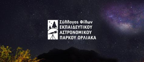Νέα αναβολή της «Αστρογιορτής» στα Γρεβενά