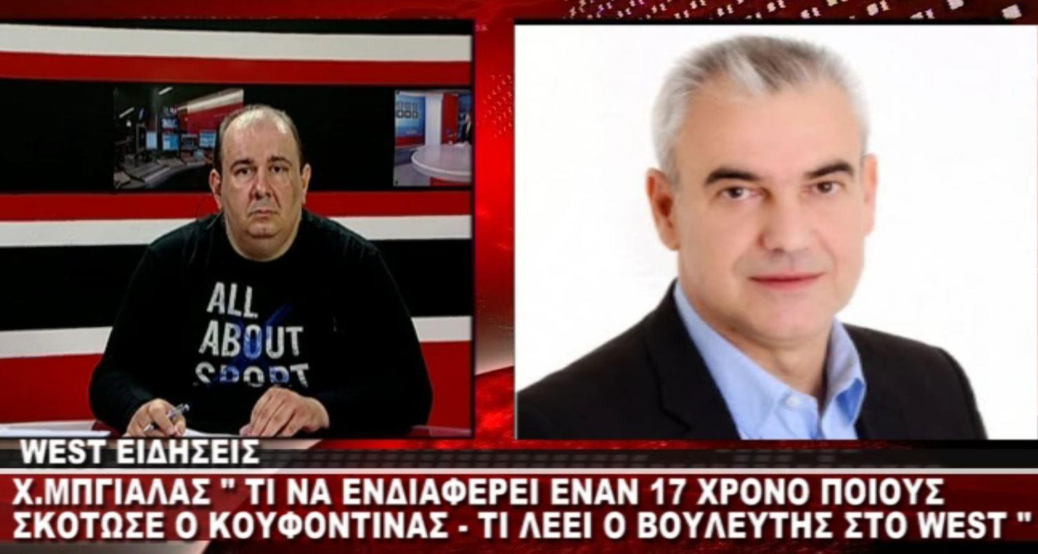 Xρήστος Mπγιάλας για το Σκοπιανό: «Δε φοβάμαι το πολιτικό κόστος. Δε θα συμμετέχω στο συλλαλητήριο της Τετάρτης»