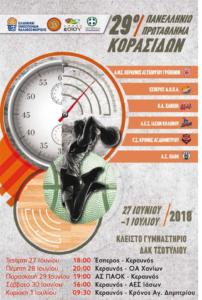 Το 29ο Πανελλήνιο Πρωτάθλημα Κορασίδων Καλαθοσφαίρισης ξεκινά αύριο στο Τσοτύλι Γρεβενών