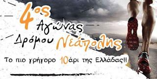 4ος αγώνας δρόμου – Το μεγαλύτερο καλοκαιρινό δρομικό γεγονός στην Δυτική Μακεδονία