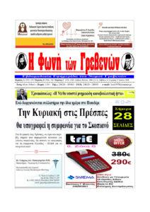 Το πρωτοσέλιδο της εβδομαδιαίας εφημερίδας ‹‹ Η ΦΩΝΗ ΤΩΝ ΓΡΕΒΕΝΩΝ››
