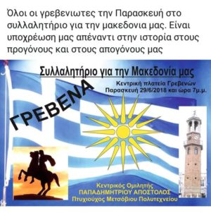 Συλλαλητήριο στα Γρεβενά για τη Μακεδονία