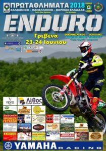 Πανελλήνιο Πρωτάθλημα ENDURO στις 23 και 24 Ιουνίου 2018 στα Γρεβενά