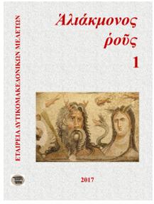 Παρουσίαση του Α΄ τόμου του περιοδικού «Αλιάκμονος ρους» της Εταιρείας Δυτικομακεδονικών Μελετών