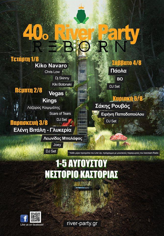 40ο River Party – Όλο το πρόγραμμα