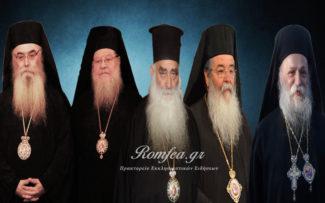 """Μητροπολίτες Δ. Μακεδονίας: """"Η υπογραφή στις Πρέσπες συνιστά βεβήλωση χώρων Ιερών"""""""