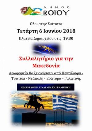 Συλλαλητήριο για τη Μακεδονία στη Σιάτιστα. Κυκλοφοριακές ρυθμίσεις