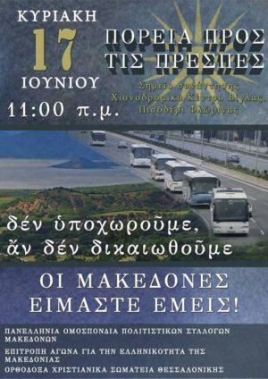 Οι Βορειοελλαδίτες την Κυριακή δίνουν ραντεβού στο Πισοδέρι για τη Μακεδονία