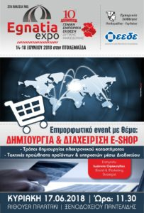 Σεμινάριο δημιουργίας και διαχείρισης e-shop στα πλαίσια της EGNATIA EXPO