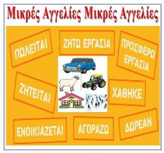 Κάθε μέρα 200 μικρές αγγελίες στο grevenamedia.gr