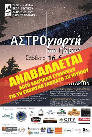 Γρεβενά: Αναβάλλεται λόγω καιρού η 1η εκδήλωσή του, η «ΑΣΤΡΟγιορτή» , που ήταν προγραμματισμένη για το Σάββατο 16 Ιουνίου