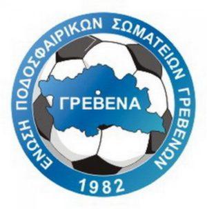 Ανακοίνωση από την ΕΠΣ ΓΡΕΒΕΝΩΝ για τις δηλώσεις συμμετοχής στα πρωταθλήματα και στο κύπελλο για την αγων. περίοδο 2018-2019