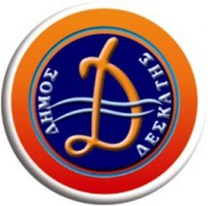 Δήμος Δεσκάτης: Πρόγραμμα Πολιτιστικών Εκδηλώσεων (17 Ιουλίου- 28 Αυγούστου)