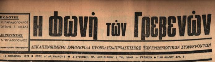 Γρεβενά 15 Νοεμβρίου 1978: Η ιστορία των Γρεβενών μέσα από τον Τοπικό Τύπο. Σήμερα: Χωριά, τραγωδίες