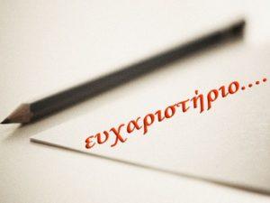 Ευχαριστήριο του Συλλόγου Καρκινοπαθών Γρεβενών στον «Σύλλογο Κομμωτών – Κομμωτριών Γρεβενών»