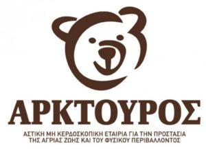 Αρκτούρος: Ηλικιωμένη αρκούδα πέθανε από φυσικά αίτια στην Πολυκάρπη Καστοριάς (Φωτογραφίες)