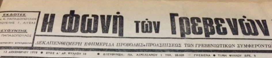 Γρεβενά 13 Δεκεμβρίου 1978: Η ιστορία των Γρεβενών μέσα από τον Τοπικό Τύπο. Σήμερα:Γιατί δεν δίδεται οικόπεδο