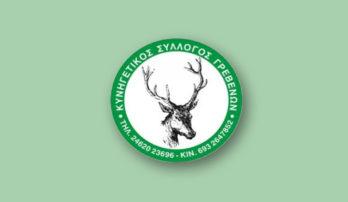 Κυνηγετικός Σύλλογος Γρεβενών: Πρόσληψη επιστημονικού συνεργάτη