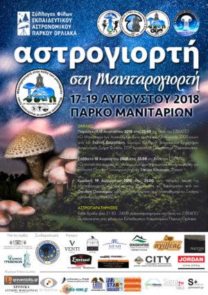 Αστρογιορτή στην 15η Μανιταρογιορτή από 17 έως 19 Αυγούστου στο πάρκο μανιταριών